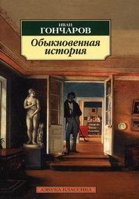 Обложка книги Обыкновенная история