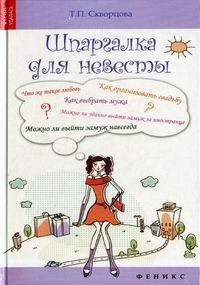 Обложка книги Шпаргалка для невесты