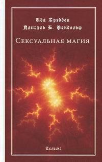 Паскаль Б.Р., Крэддок И. Сексуальная магия.