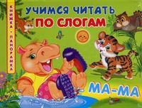 Обложка книги Учимся читать по слогам. Книжка-панорамка