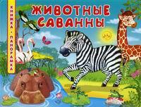 Обложка книги Книжка-панорамка. Животные саванны. Коваль Т.Л.