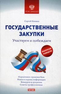 Обложка книги Государственные закупки. Участвуем и побеждаем