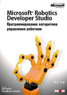Ушаков Д. М. MS Robotics Developer Studio Программир. алгоритмов упр. роботами