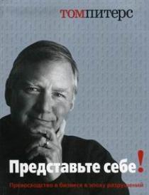 Обложка книги Представьте себе! Превосходство в бизнесе в эпоху разрушений