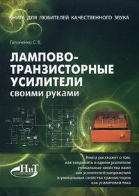 Обложка книги Лампово-транзисторные усилители своими руками. Книга для любителей качественного звука