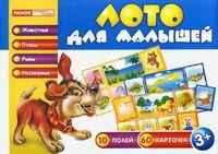 Обложка книги Лото для малышей: Животные; Птицы; Рыбы; Насекомые