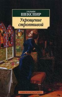 Обложка книги Укрощение строптивой