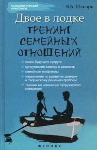 Обложка книги Двое в лодке. Тренинг семейных отношений