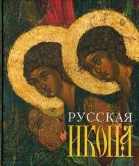 Обложка книги Русская икона