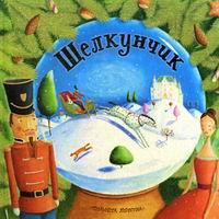 Обложка книги Щелкунчик