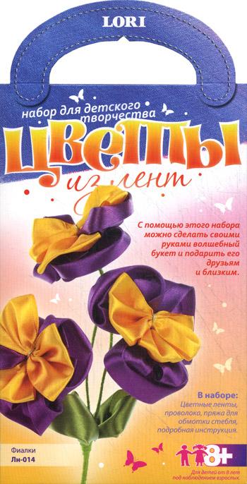 Цветы фиалки из лент