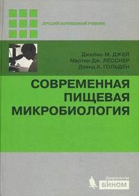 Учебники по микробиологии товаров растительного происхождения