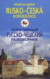 Обложка книги Популярный русско-чешский разговорик