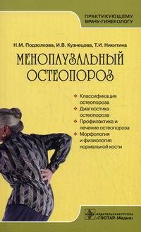 Обложка книги Менопаузальный остеопороз