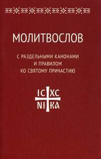 Обложка книги Молитвослов с раздельными канонами и правилом ко Святому Причастию