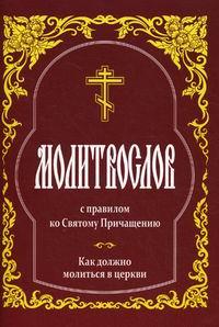 Обложка книги Молитвослов с правилом ко Святому Причащению. Как должно молиться в церкви