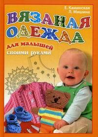 Вязаная одежда малышам своими руками
