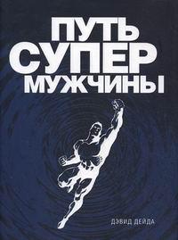 Обложка книги Путь супермужчины