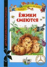 Обложка книги Ежики смеются