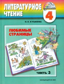 Гдз по Литературе 1 Класс Малаховская Рабочая Тетрадь Ответы 1 Часть