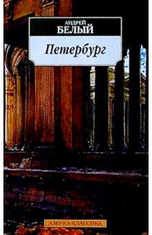 Обложка книги Петербург