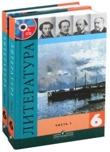 6 класс Литература две части Учебника Коровина 2012