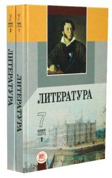 2013 учебник-хрестоматия соответствует требованиям общеобразовательного стандарта по литературе для школ с русским