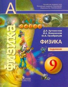 Задачник По Физике 9 Класс Артеменков Решебник