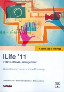 Скоппеттуоло Дион iLife`11. iPhoto, iMovie, GarageBand Учебная серия от Apple c DVD