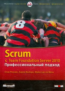 Резник Стив Professional Scrum с Team Foundation Server 2010