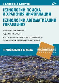Обложка книги Технологии поиска и хранения информации. Технологии автоматизации управления