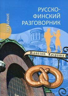 Обложка книги Русско-финский разговорник