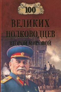 Обложка книги 100 великих полководцев Второй мировой