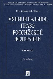 Муниципальное право рф кутафин (кутафин о. , фадеев в. ) купить.