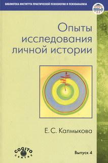Обложка книги Опыты исследования личной истории: Научно-психологический и клинический подходы