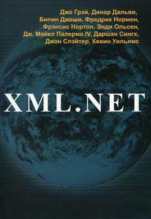 Обложка книги XML.NET