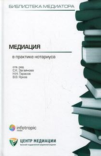 Обложка книги Медиация в практике нотариуса