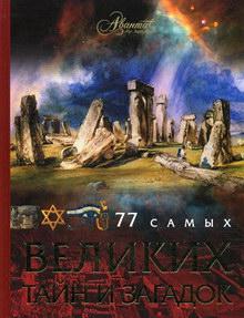 Обложка книги 77 самых великих тайн и загадок