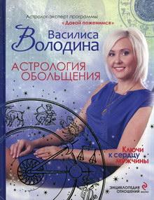 Обложка книги Астрология обольщения. Ключи к сердцу мужчины.