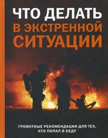 Обложка книги Что делать в экстремальной ситуации