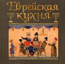 Обложка книги Еврейская кухня. Кулинарный альбом
