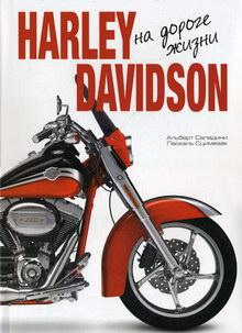 Обложка книги Харлей Дэвидсон. На дороге жизни