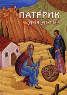 Обложка книги Патерик для детей
