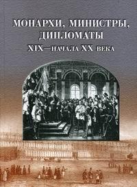 Обложка книги Монархи, министры, дипломаты XIX - начала XX века