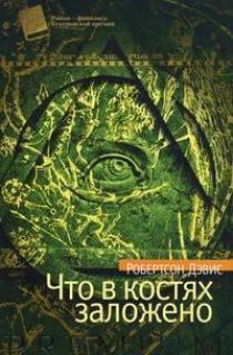 Обложка книги Что в костях заложено