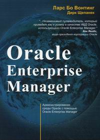 Вонтинг Л., Щепанек Д. Oracle Enterprise Manager