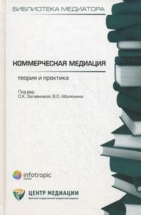 Обложка книги Коммерческая медиация. Теория и практика. Книга 5