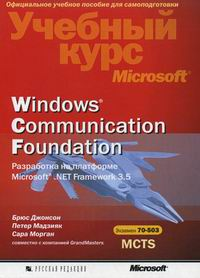 Джонсон Брюс Windows Communication Foundation. Разработка на платформе Microsoft .NET Framework 3.5 (+CD)
