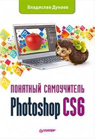 Дунаев В В Понятный самоучитель Photoshop CS6