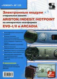 Родин А.В. Электронные модули стиральных машин Indesit/Ariston/Hotpoint на аппаратных платформах EVO-I/II, Arcadia